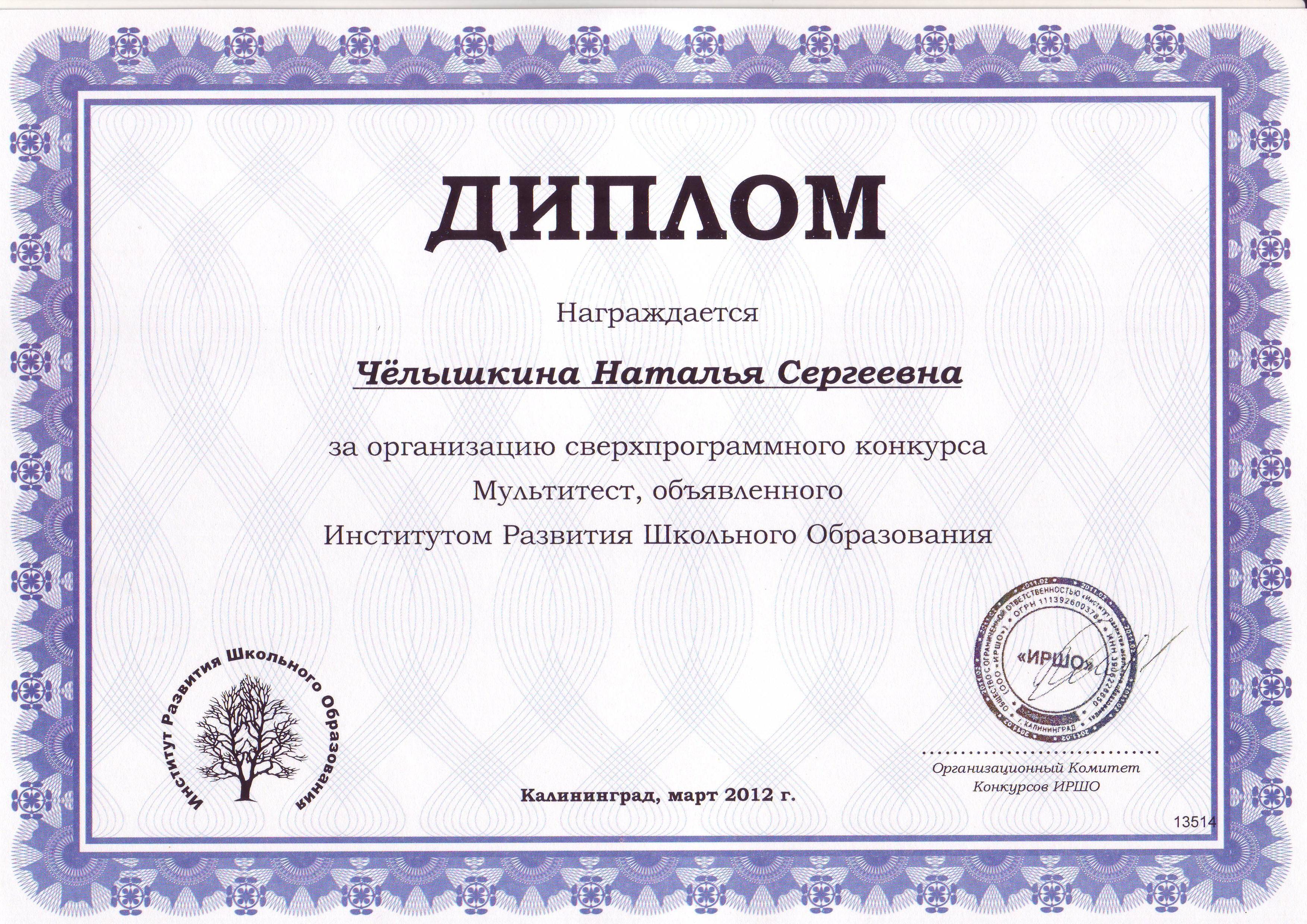 Сайт для учеников и преподавателей Благодарности  за участие в организации конкурса Диплом 2012 2013